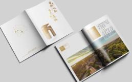 公司宣传册设计