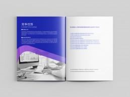 武汉宣传画册设计