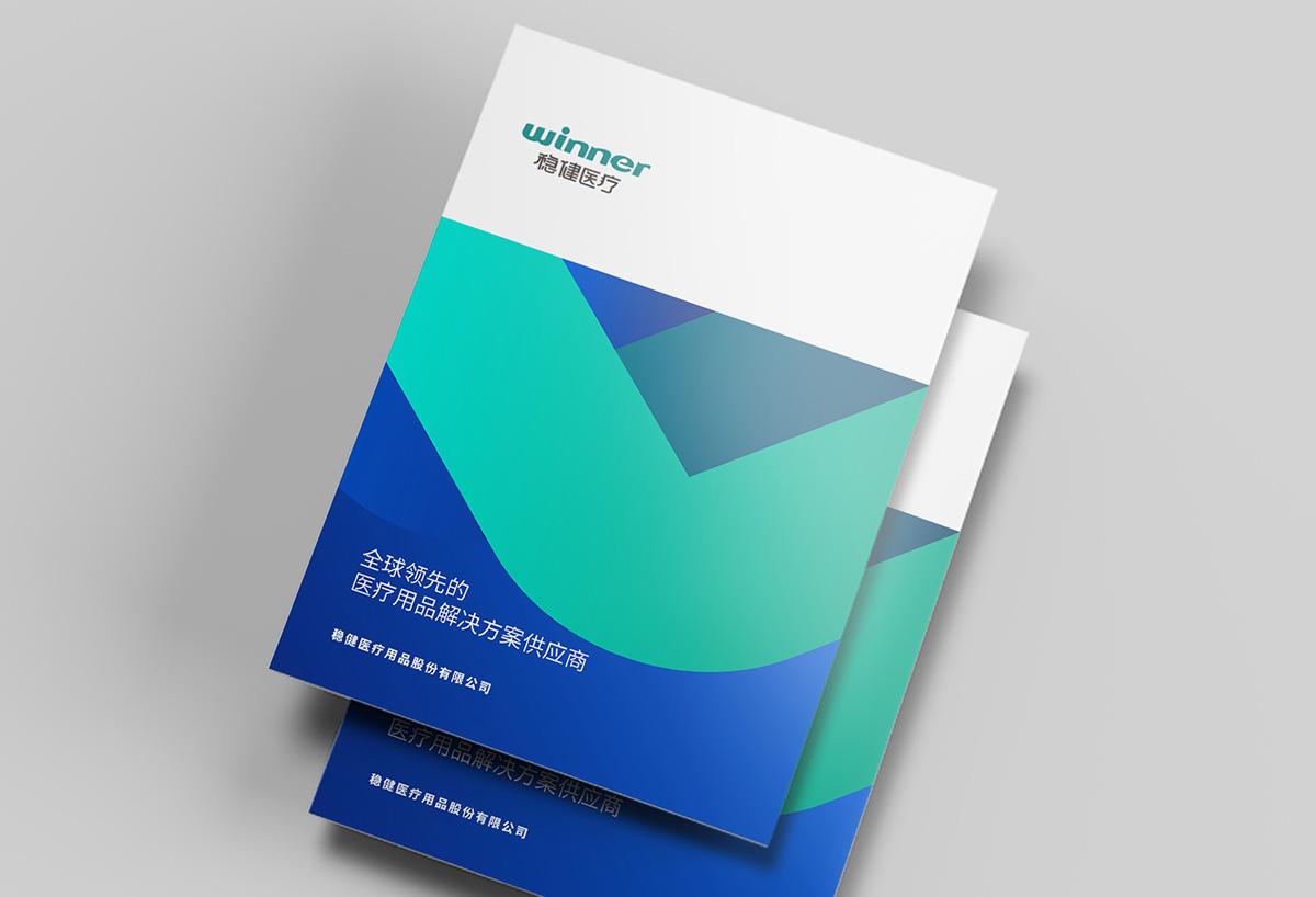 稳健医疗画册设计 公司宣传册