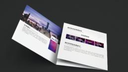 高端折页设计 企业宣传手册设计