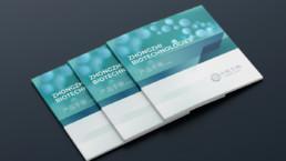 中帜生物产品手册封面设计 企业画册设计