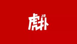 虎扑体育logo升级