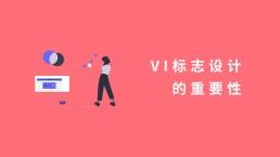 vi标志设计的重要性