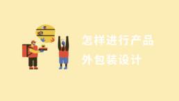 深圳冷鲜肉产品品牌包装设计公司怎样进行产品外包装设计