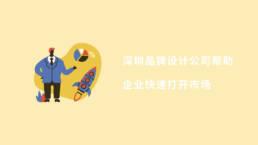 深圳品牌设计公司帮助企业快速打开市场