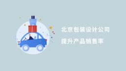 北京包装设计公司提升产品销售率