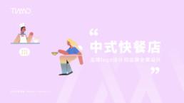 中式快餐店的品牌logo设计和品牌全案设计