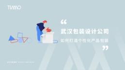 武汉包装设计公司如何打造个性化产品包装
