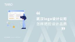 """""""武汉logo设计公司怎样把控设计品质""""已被锁定 武汉logo设计公司怎样把控设计品质"""