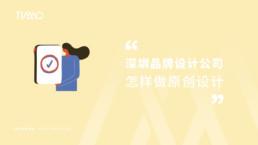 深圳品牌设计公司怎样做原创设计