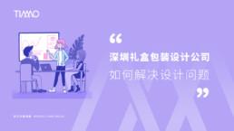 深圳礼盒包装设计公司如何解决设计问题
