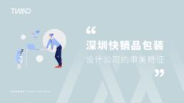 """""""深圳快销品包装设计公司的审美特征""""已被锁定 深圳快销品包装设计公司的审美特征"""