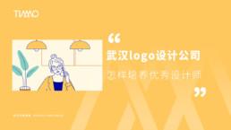 武汉logo设计公司怎样培养优秀设计师