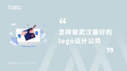 """怎样做武汉最好的logo设计公司""""已被锁定 怎样做武汉最好的logo设计公司"""