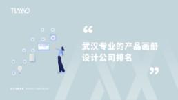 武汉专业的产品画册设计公司排名