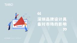 深圳品牌设计具备对市场的影响