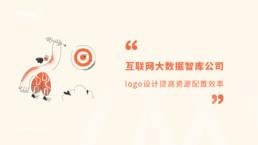 互联网大数据智库公司logo设计提高资源配置效率