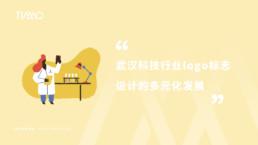 武汉科技行业logo标志设计的多元化发展