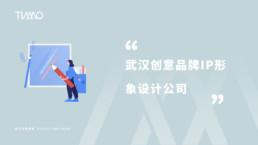 武汉创意品牌IP形象设计公司