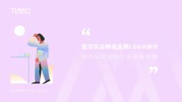 武汉实业制造品牌LOGO设计公司帮助企业拓展市场