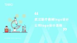 武汉医疗器械logo设计公司是怎样进行logo设计的