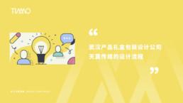 武汉产品礼盒包装设计公司天莫传媒的设计流程