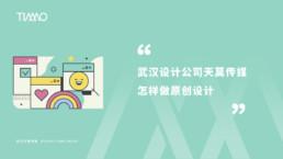 武汉设计公司天莫传媒怎样做原创设计