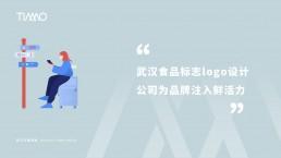武汉食品标志logo设计公司为品牌注入鲜活力