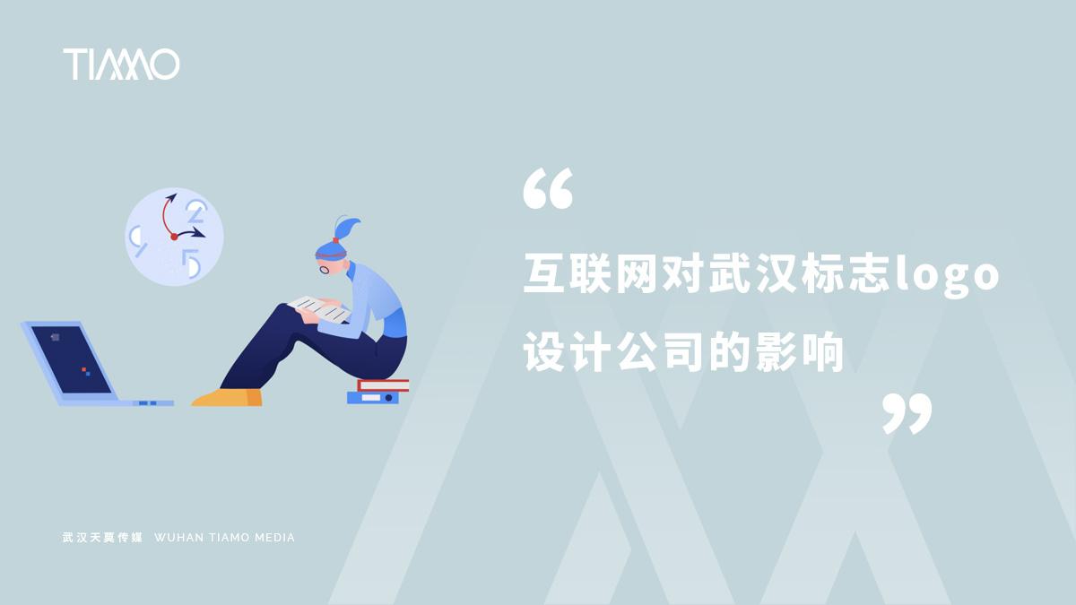 互联网对武汉标志logo设计公司的影响