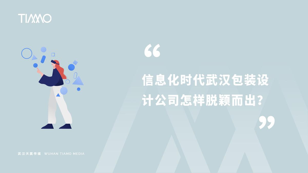 信息化时代武汉包装设计公司怎样脱颖而出?