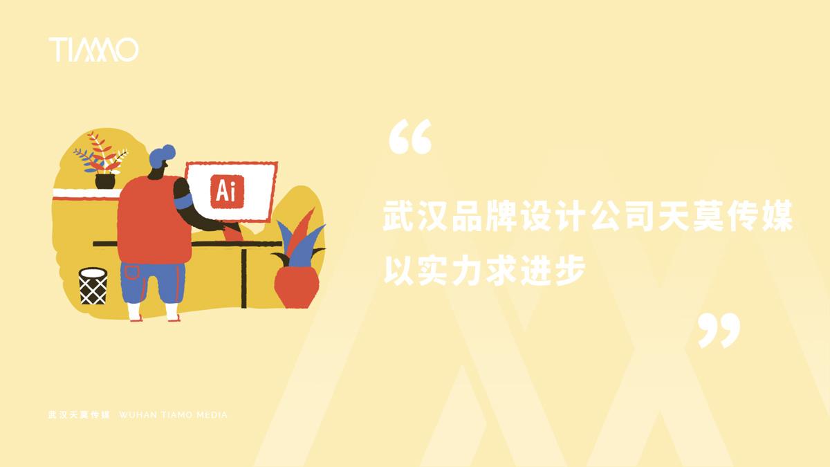 武汉品牌设计公司天莫传媒以实力求进步