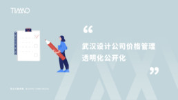 武汉设计公司价格管理透明化公开化