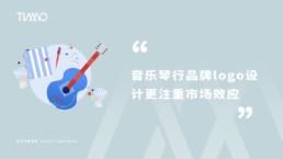 音乐琴行品牌logo设计更注重市场效应