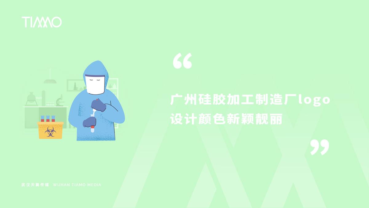 广州硅胶加工制造厂logo设计颜色新颖靓丽