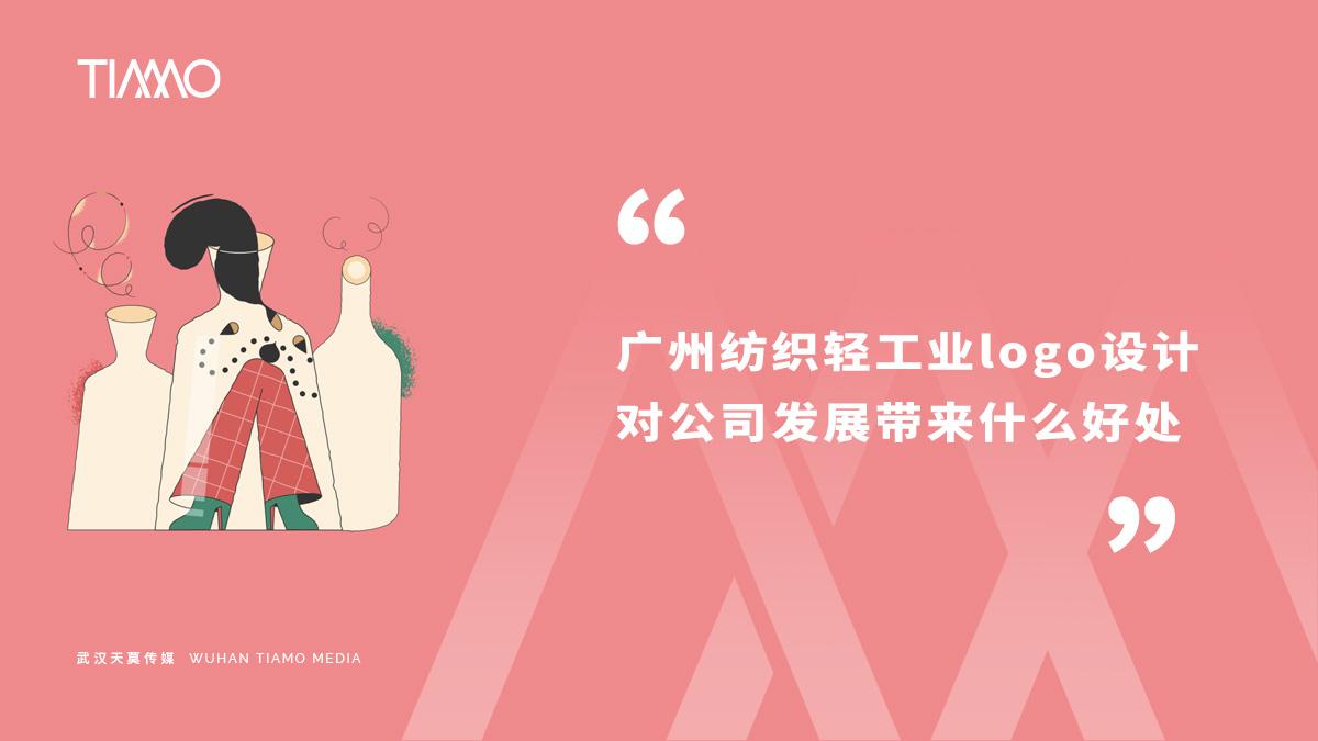 广州纺织轻工业logo设计对公司发展带来什么好处