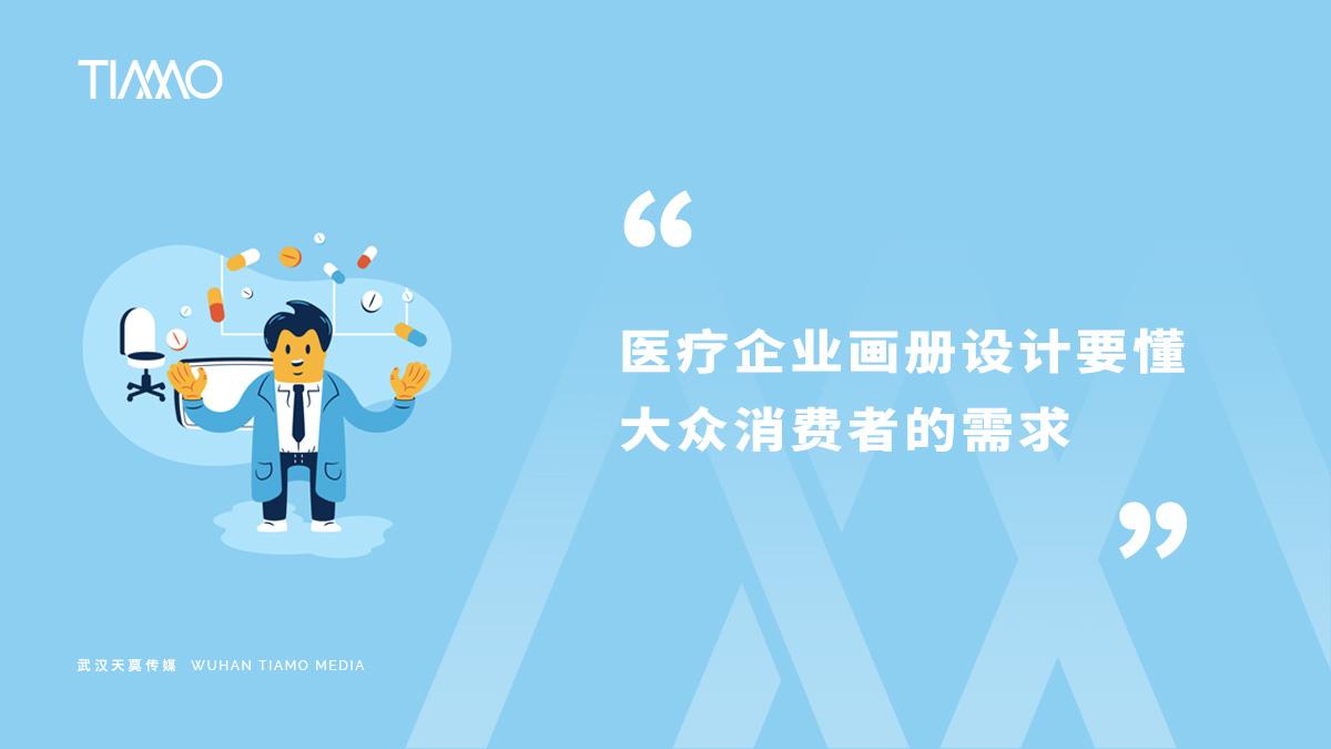 医疗企业画册设计要懂大众消费者的需求