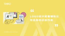 LOGO设计起着辅助公司名称的识别作用