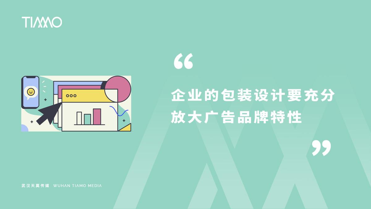企业的包装设计要充分放大广告品牌特性